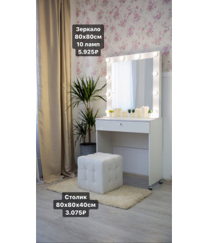Косметический столик с гримерным зеркалом в раме и подсветкой 80х80