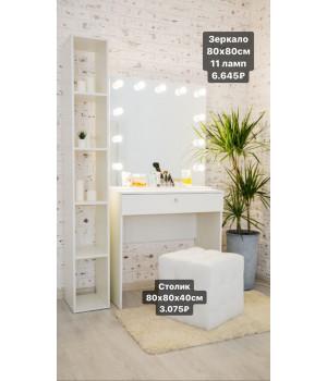 Белый туалетный 80х80 столик с зеркалом и подсветкой 80х80