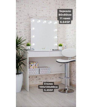 Туалетный столик 100х120 с гримерным зеркалом и подсветкой 80х80